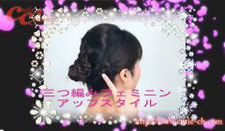 安島萌ちゃんの三つ編みフェミニンアップスタイル