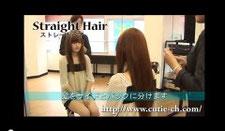 ストレートヘア【アイロンの使い方のコツ】 HairModel  黒崎奈々