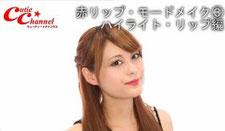 赤リップ・モードメイク③ ハイライト・リップ