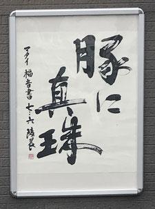 #日本キリスト教会#室蘭教会#おもしろ看板#聖句#豚に真珠#おもわず二度見#画像#写真#聖書の言葉#豚に真珠