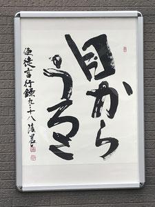 #日本キリスト教会#室蘭教会#おもしろ看板#聖句#目からうろこ#おもわず二度見#画像#写真#聖書の言葉#目からうろこ
