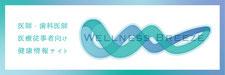 医療関係者向け健康情報サイト:WELLNESS BREEZE