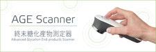 小型終末糖化産物測定器:AGE Scanner