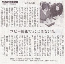 2014-読売新聞掲載