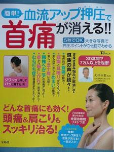 「血流アップ押圧で首痛が消える!!」TJMOOK