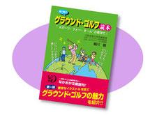 細川磐のグラウンド・ゴルフ読本