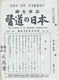 醫道の日本 昭和33年3月号