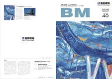 鹿島建物企業広報誌「BM40号」表紙絵画制作
