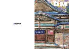 鹿島建物企業広報誌「BM43号」表紙絵画制作
