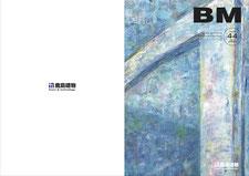 鹿島建物企業広報誌「BM44号」表紙絵画制作