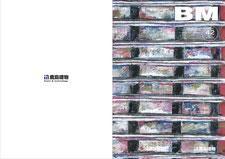 鹿島建物企業広報誌「BM42号」表紙絵画制作