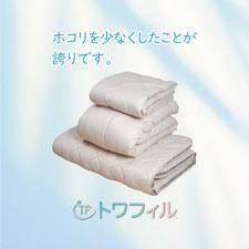 トワフィル布団,衛生面と保温性にすぐれた寝具,フォーエヴァー株式会社