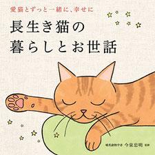 ナツメ社『愛猫とずっと一緒に、幸せに長生き猫の暮らしとお世話』表紙 猫イラスト