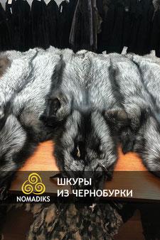 шкура из чернобурки, шкура из чернобурки алматы, шкура из чернобурки казахстан, мех чернобурки, чернобурка, шкуры из чернобурки, чернобурка мех, шкура чернобурка москва