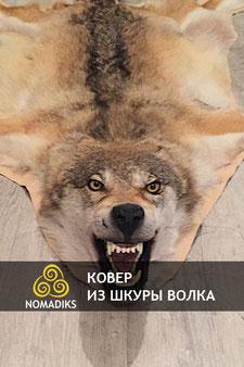 ковер из волка, ковер из волка алматы, шкура из волка казахстан, мех волка, ковер из волка, шкуры из волка, волк ковер, ковер шкура волк
