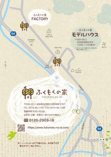 ふくもくの家 通信 美濃加茂 可児 岐阜県 注文住宅 自由設計