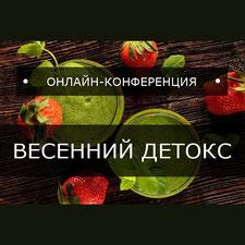 """Конференция """"Весенний детокс"""""""