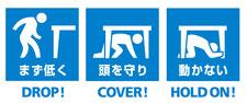 提供:日本シェイクアウト提唱会議