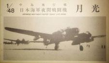 中島飛行機 戦闘機 月光