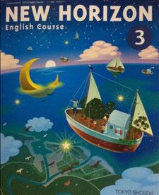 中学3年生の英語の教科書『NEW HORIZON (東京書籍平成27年度改訂版)』