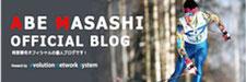 阿部雅司選手オフィシャルブログ