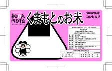20コシヒカリ_8割減荷札