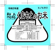 くまもとのお米 18菊池ヒノヒカリカード