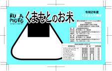 くまもとのお米 18ヒノヒカリ_上益城第2(木山)