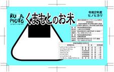 くまもとのお米 19ヒノヒカリ(カード) 菊池