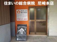 雨漏り修理は住宅修理の専門店、住まいの総合病院 尼崎本店にお任せ下さい。