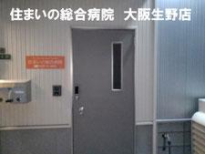 雨漏り修理は住宅修理の専門店、住まいの総合病院 大阪市生野店にお任せ下さい。