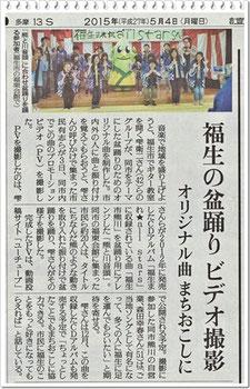 読売新聞 2015.5.4号
