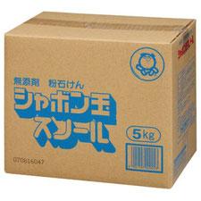 シャボン玉粉石けんスノール 5kg 洗濯石鹸