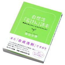 シャボン玉石けんおすすめ本・文庫自然流「石けん」読本