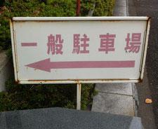 東京入国管理局(東京出入国在留管理局)の駐車場
