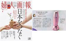 婦人画報 2019.07