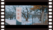 シンドウ編集事務所 ポンちゃんニュース 山形県介護のお仕事プロモーション事業 明幸園