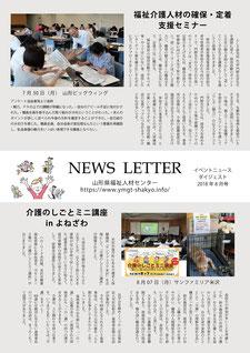 シンドウ編集事務所 ポンちゃんニュース 米沢弘和会 サンファミリア米沢