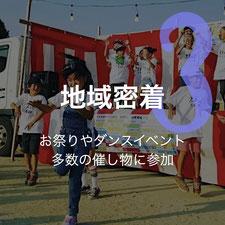 多くのダンススタジオの中で選ばれる理由3 地元熊本地域密着型で地域のお祭りやダンスイベント等、多数の催し物に参加できる 詳細はこちら