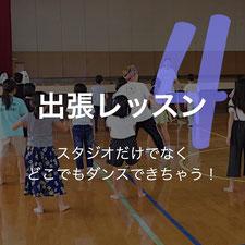 多くのダンススタジオの中で選ばれる理由4 出張レッスン スタジオだけでなく熊本に限らずどこでもダンスができちゃう!詳細はこちら