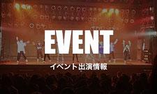 熊本で開催のイベントやお祭り等へのダンス出演情報はこちら