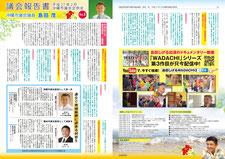 ちむわざ新聞No-03
