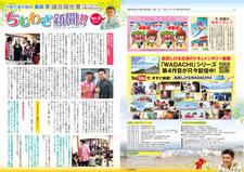 ちむわざ新聞No-04