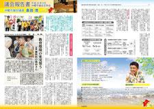 ちむわざ新聞No-01