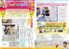 ちむわざ新聞No-05