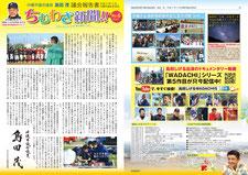 ちむわざ新聞No-06