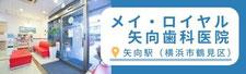 矢向駅(横浜市鶴見区) メイ・ロイヤル矢向歯科医院
