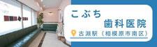 古淵駅(相模原市南区) こぶち歯科医院