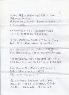 偏差値が大幅にアップした卒業生のお母様からの手紙③