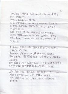 偏差値が大幅にアップした卒業生のお母様からの手紙②